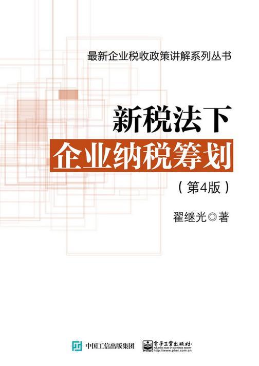 新税法下企业纳税筹划(第4版)