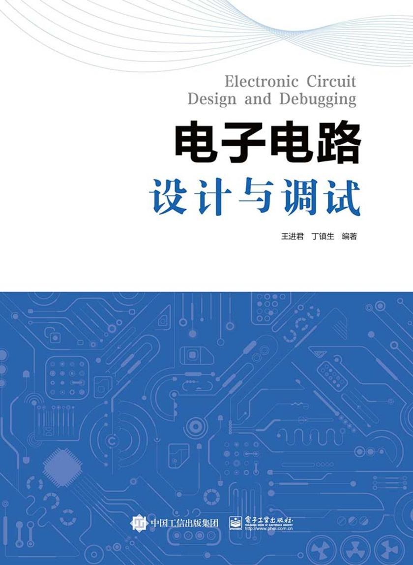 电子电路设计与调试