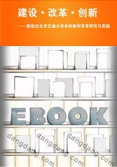 建设·改革·创新——新世纪北京交通大学本科教学改革研究与实践(仅适用PC阅读)