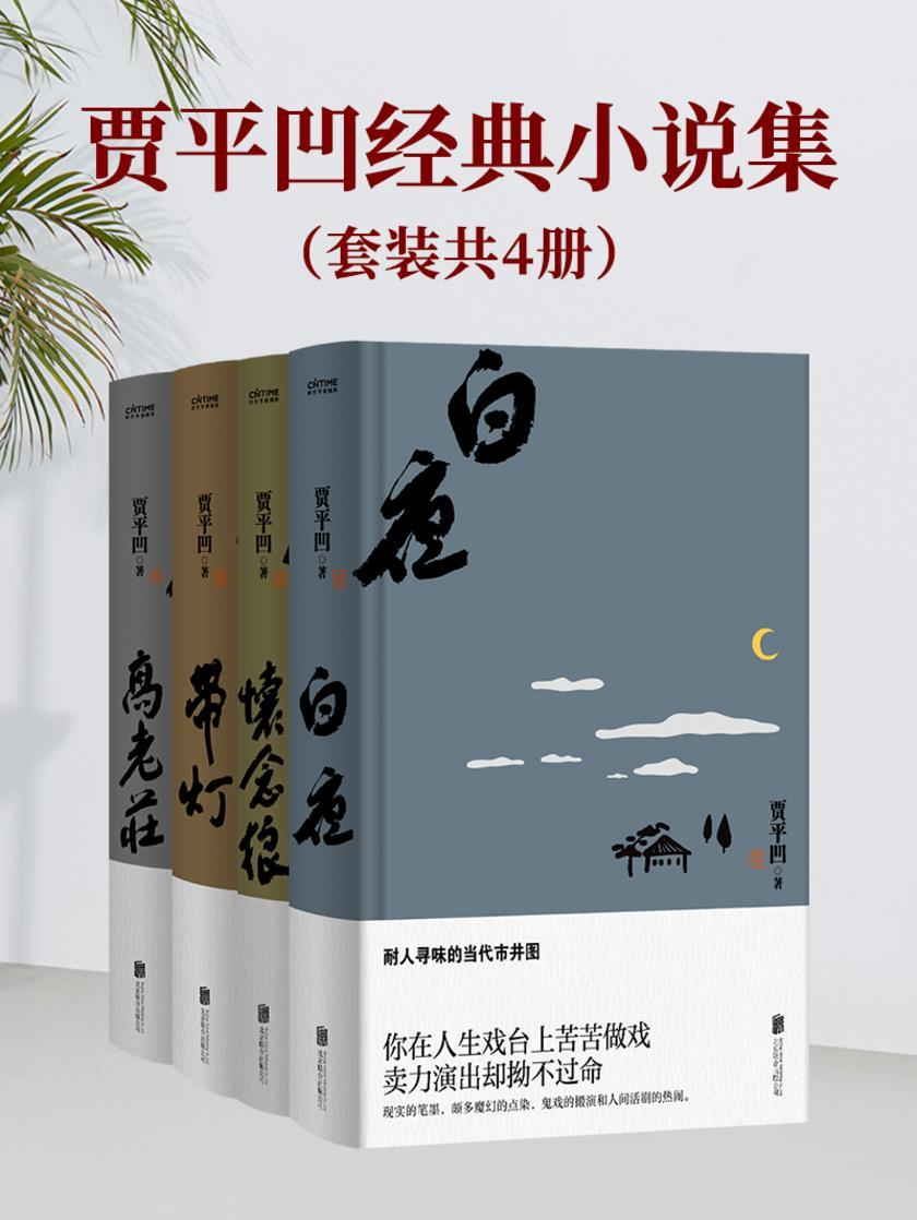 贾平凹经典小说集(套装共4册)