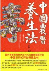 中国农历养生法(试读本)