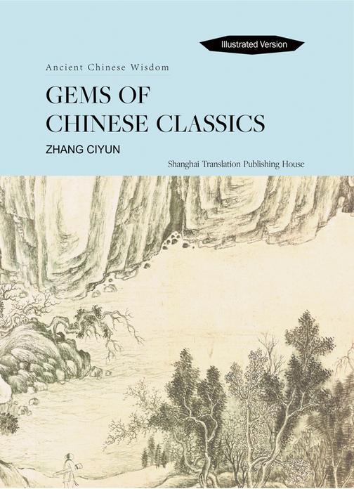 Gems of Chinese Classics(英文)