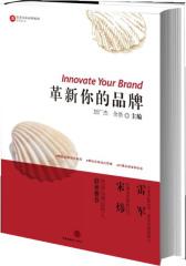 革新你的品牌(试读本)