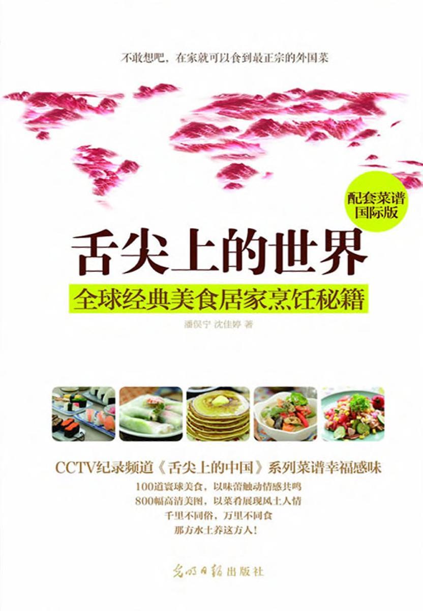 舌尖上的世界:全球经典美食居家烹饪秘籍