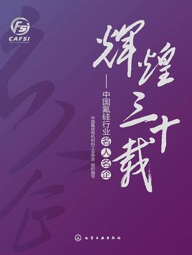 辉煌三十载:中国氟硅行业名人名企