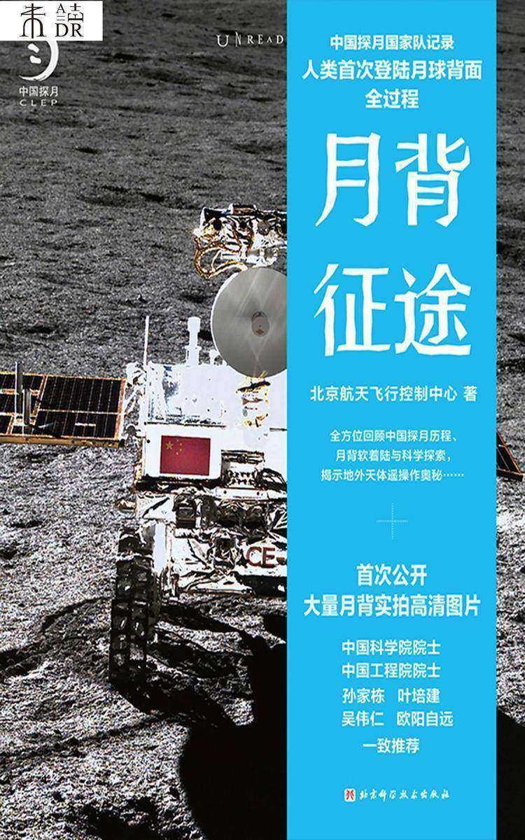 月背征途:嫦娥五号发射!中国探月工程官方记录人类首次登陆月球背面全过程