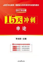 中公版2017福建省公务员录用考试辅导教材:15天冲刺申论