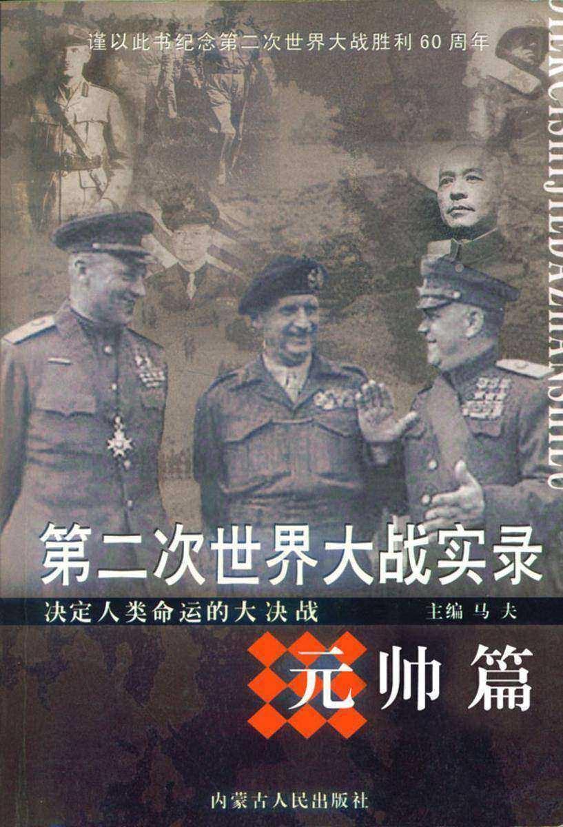 第二次世界大战实录·元帅篇