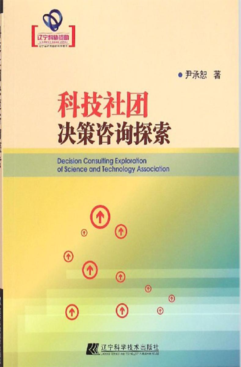 科技社团决策咨询探索(辽宁省优秀自然科学著作)