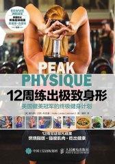 12周练出极致身形 美国健美冠军的终极健身计划