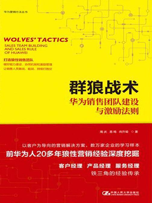 群狼战术——华为销售团队建设与激励法则