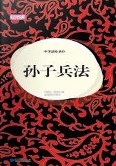 中华谋略圣经·孙子兵法