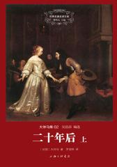 世界名著名译文库·大仲马集(02):二十年后(套装共2册)