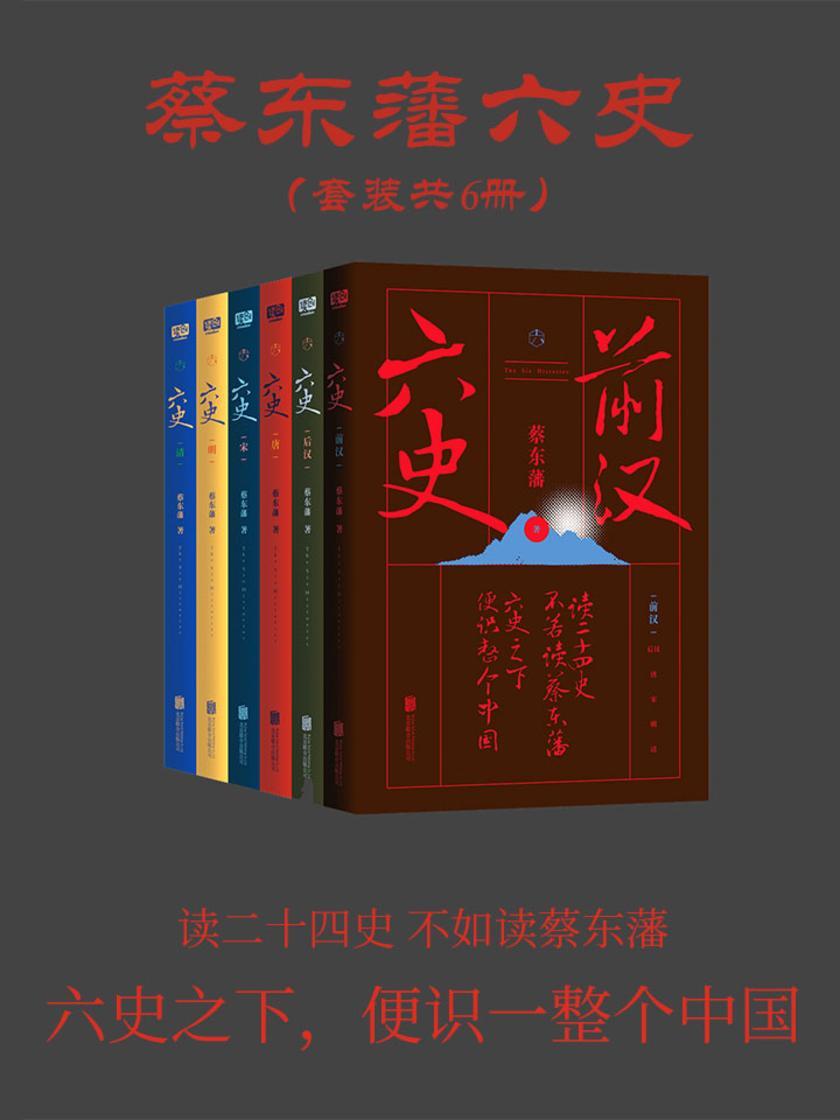 蔡东藩六史:套装共6册(畅销百年,享誉全球的东方历史殿堂级世纪小说,秦、汉、唐、宋、明、清,一个王朝的兴起和衰落)