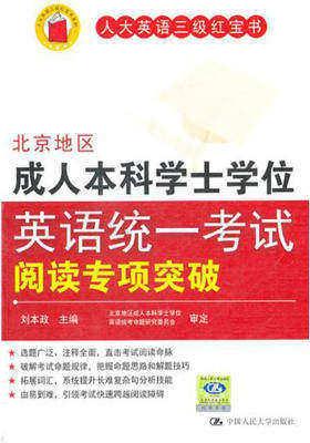 北京地区成人本科学士学位英语统一考试阅读专项突破