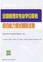 全国管理类专业学位联考综合能力考试模拟试卷(仅适用PC阅读)