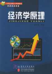 经济学原理(仅适用PC阅读)