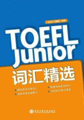 TOEFL Junior 词汇精选