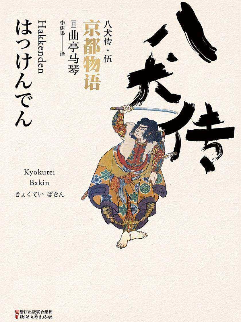 八犬传·伍 京都物语