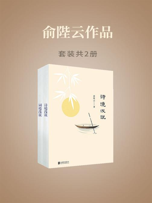 俞陛云作品(套装共2册)