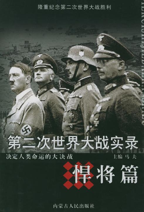 第二次世界大战实录·悍将篇