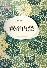 中医祖典·黄帝内经
