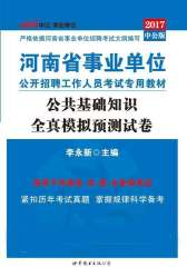中公版2017河南省事业单位公开招聘工作人员考试专用教材:公共基础知识全真模拟预测试卷
