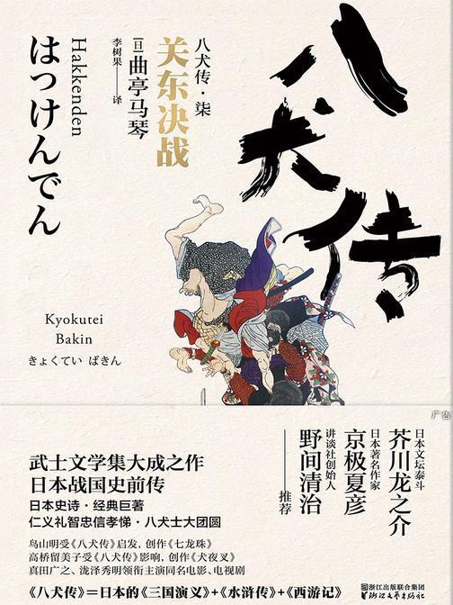 八犬传·柒 关东决战