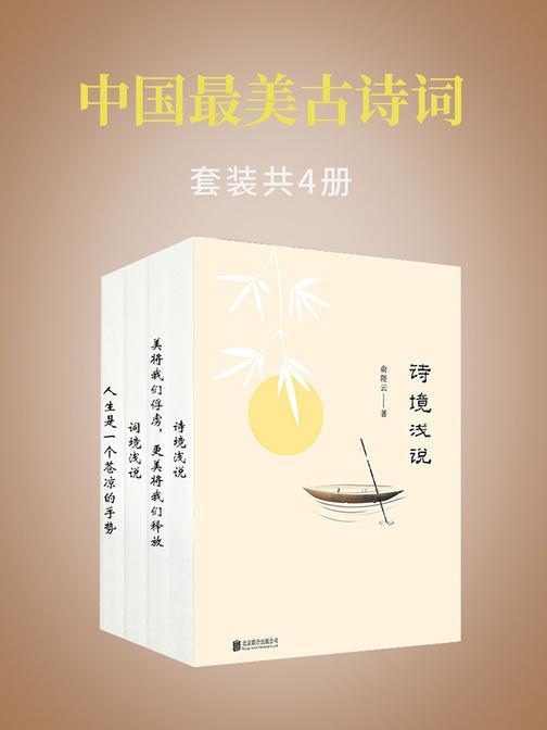 中国最美古诗词(套装共4册)