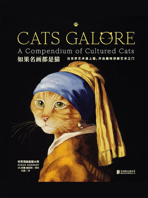 【请勿购买】如果名画都是猫高5张清电子图片(此为购买同名纸书赠品)