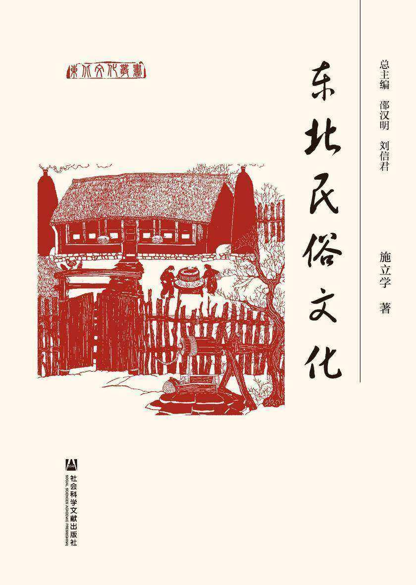 东北民俗文化(东北文化丛书)