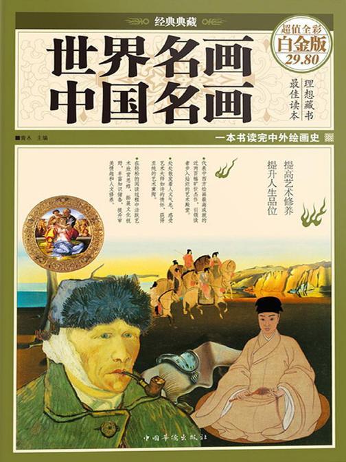 世界名画·中国名画