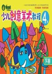 快活林 少儿创意美术教程 4岁下册(仅适用PC阅读)