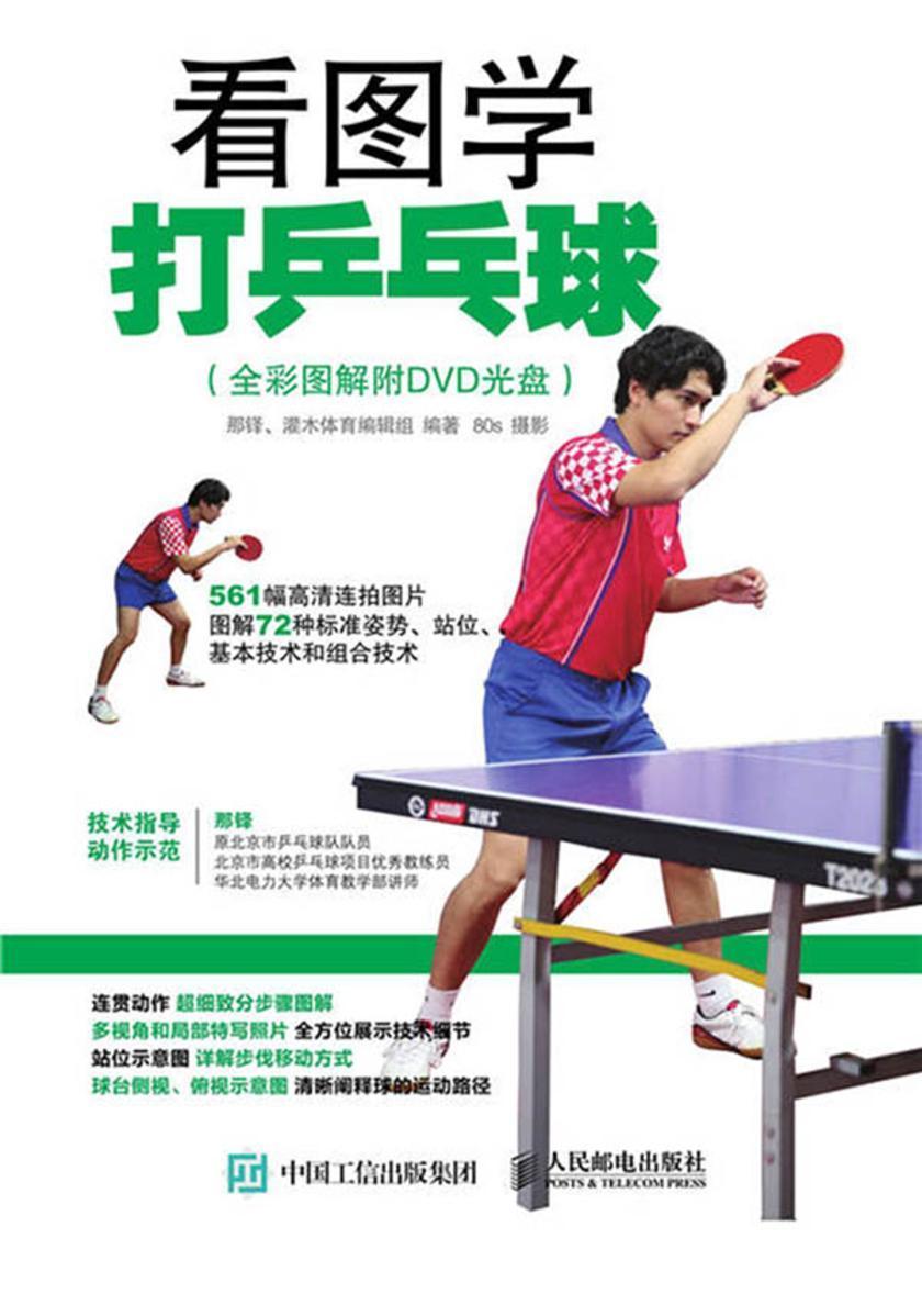 看图学打乒乓球