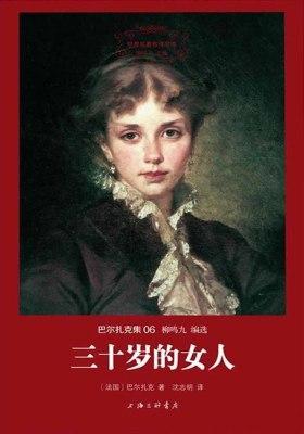 世界名著名译文库·巴尔扎克集(06):三十岁的女人