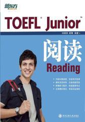 TOEFL Junior阅读(新东方)