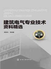 建筑电气专业技术资料精选(第二版)
