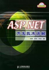 Asp.NET开发技术详解(仅适用PC阅读)