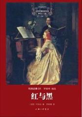 世界名著名译文库·司汤达集(01):红与黑