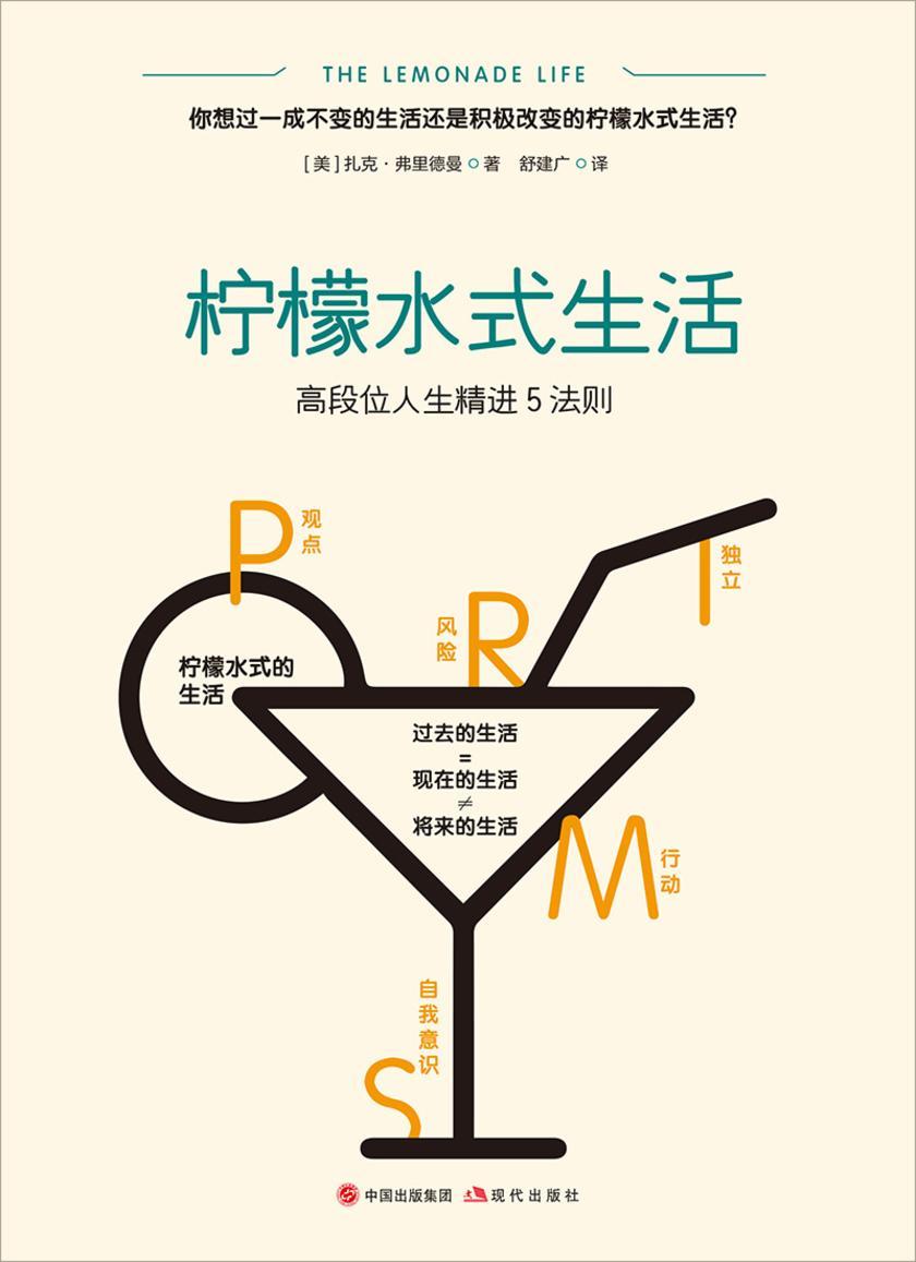 柠檬水式生活:高段位人生精进PRISM法则