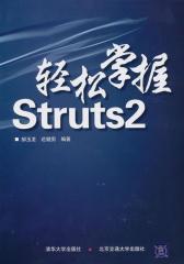 轻松掌握Struts2(仅适用PC阅读)