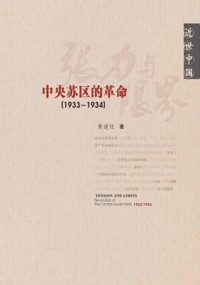 张力与限界:中央苏区的革命