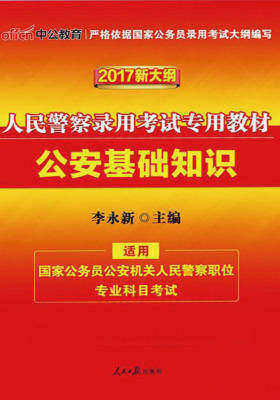 中公版2017人民警察录用考试专用教材:公安基础知识(国考新大纲)