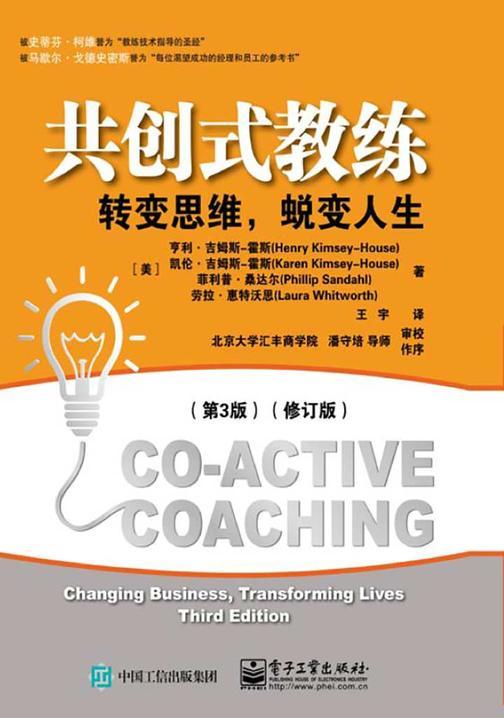 共创式教练:转变思维,蜕变人生:第3版:修订版