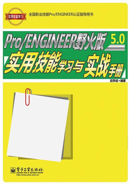 Pro ENGINEER野火版5.0实用技能学习与实战手册