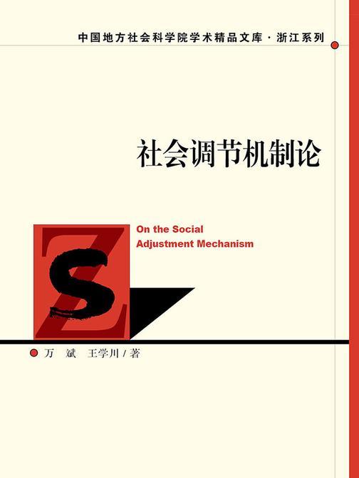 社会调节机制论