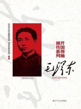 开国领袖画传系列 毛泽东