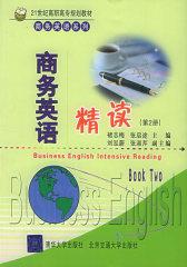 商务英语精读(第2册)(仅适用PC阅读)