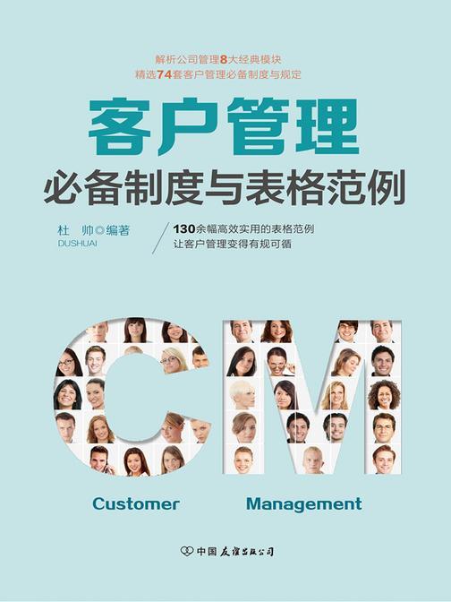 客户管理必备制度与表格范例:超过130幅高效实用的表格范例,让客户管理变得有规可循