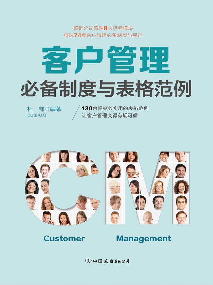 客户管理制度与表格范例:超过130幅高效实用的表格范例,让客户管理变得有规可循